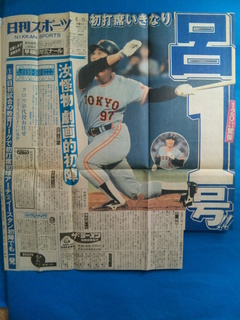 nikkan_19880615_kyojin_ro.jpg